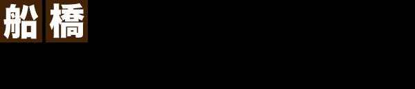 船橋ビザ申請サービスセンター(運営:あいきょう行政書士事務所)